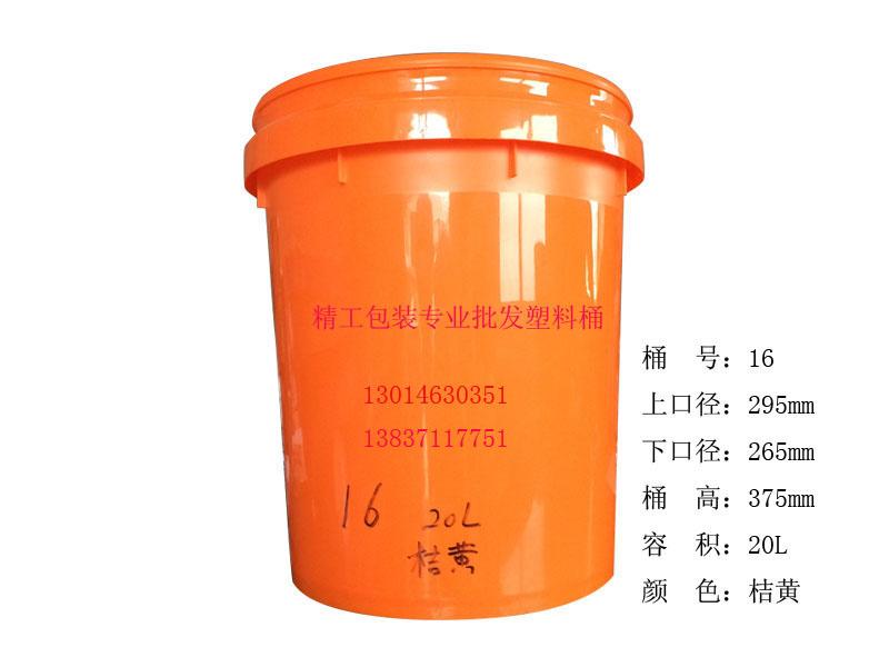 塑料桶生产厂家_郑州哪里买不错的16号塑料桶