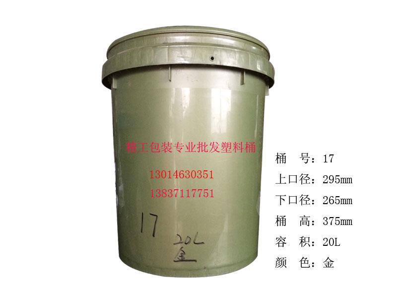 塑料桶批发-郑州物超所值的17号塑料桶供应