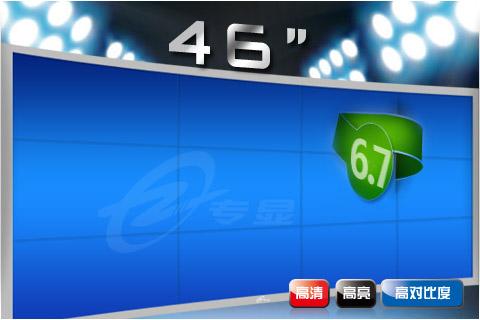 湖北专显专业品牌批发 46英寸超窄边高清拼接屏