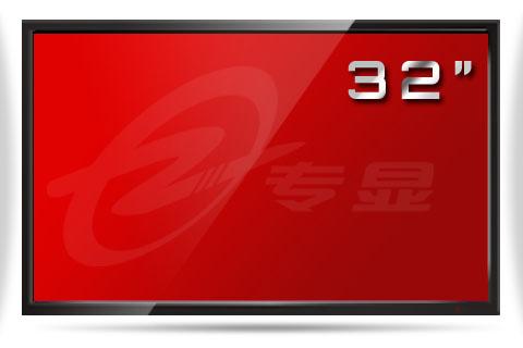 32寸专业级液晶监视器 湖北专显电子有限公司批发零售