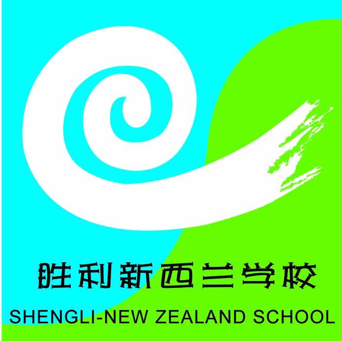 东营民办学校——胜利新西兰学校