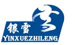 广州银雪制冷设备工程有限公司