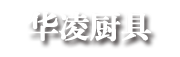 山东胜华凌厨业有限公司