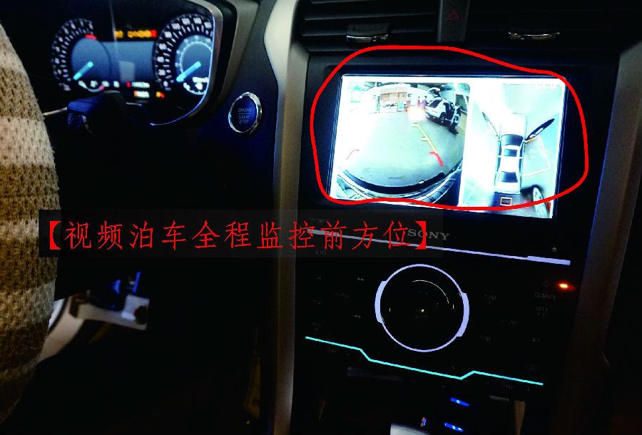福特蒙迪欧改360度全景手记——成都汽车高配升级方案