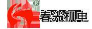 淄博市临淄春光机电有限公司