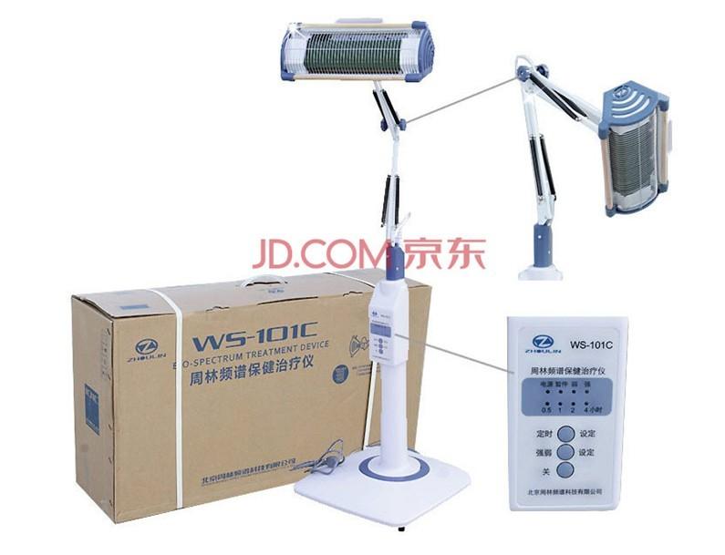 福州周林频谱仪_厦门哪有卖优质的周林频谱保健治疗仪WS-101C板式