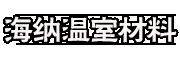 寿光海纳温室材料ag亚洲集团
