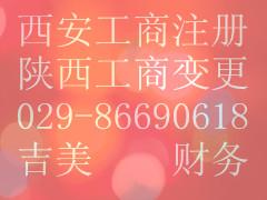 莲湖工商变更 用心负责的西安工商注册服务推荐