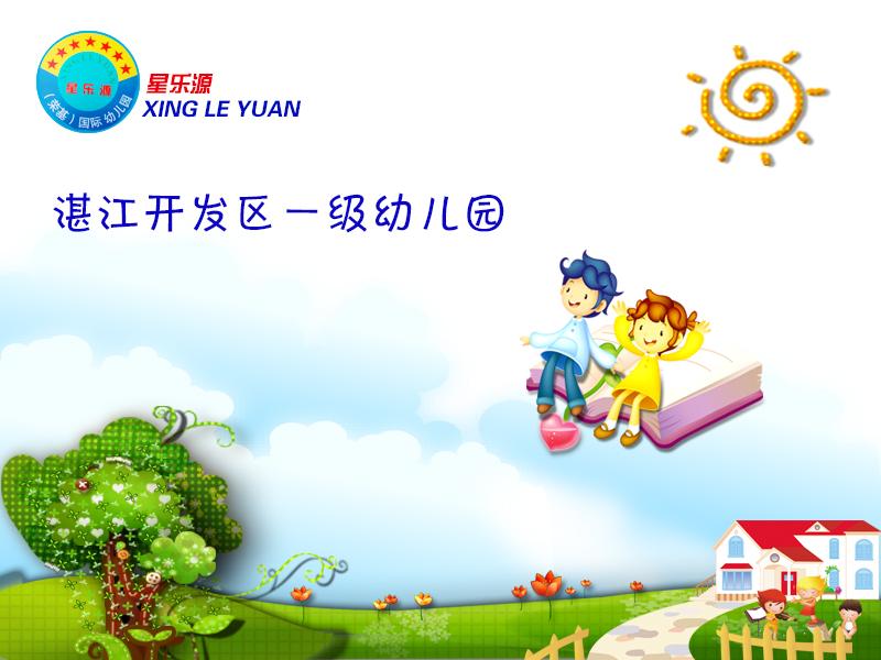 湛江开发区一级幼儿园
