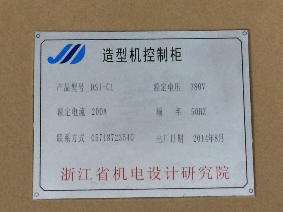 杭州销量好的铭牌供应 台州标志牌铭牌