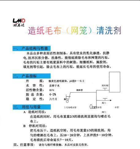 造纸毛布(网笼)清洗剂价格低价批发:陕西高性价造纸毛布【供应】