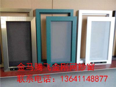 金马腾飞新型建材报价合理的北京金刚网防盗纱窗新品上市|北京金刚网纱窗