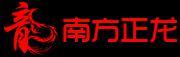 深圳市南方正龙实业有限公司