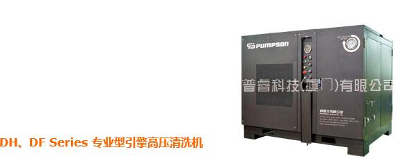 上海猫泵-邦普睿质量良好的HUGHES高压清洗机