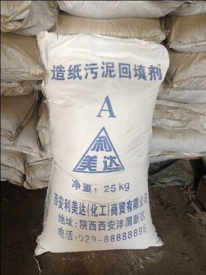 国产造纸污泥回填剂,找高质量的造纸污泥回填剂首选利美达环保