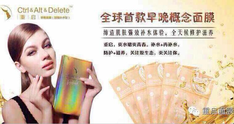 补水保湿美白祛痘价格_上海市地区受欢迎的重启早晚补水面膜