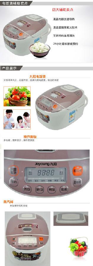 九阳电饭煲 jyf-50fs10-258.com企业服务平台