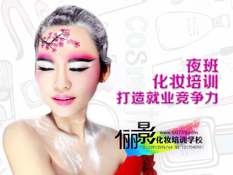 化妆造型师夜班课程