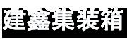 福清市建鑫集装箱服务�Ω肚ж鸱辶擞邢薰�司