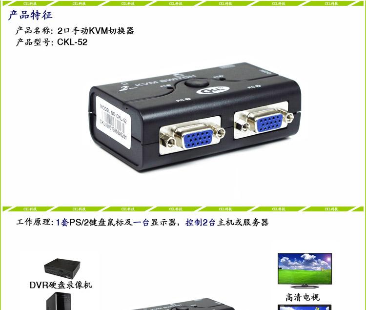 手动2口KVM切换器 PS2接口 CKL-52