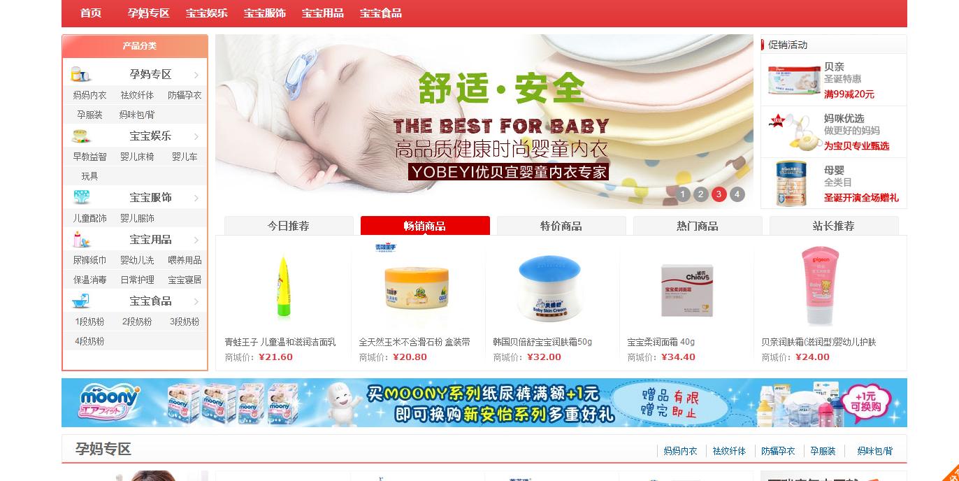 母婴玩具商城价位——一流的母婴玩具商城网店[武汉]