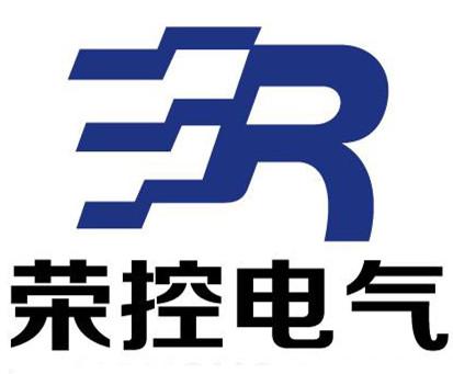 上海荣控电气有限公司