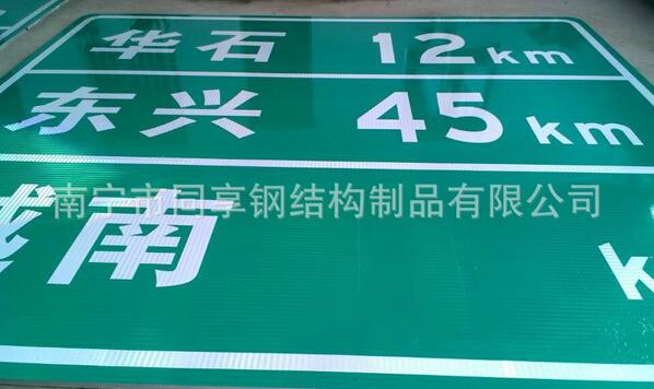 南宁哪里有供应南宁交通标志牌_百色交通标志牌厂家