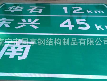 南宁交通标志牌,道路交通标志牌厂家