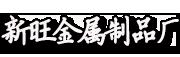 临呵呵有意思朐县新旺金属制品厂