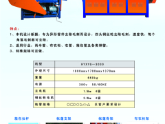 泉州弘毅机械提供好的自动异形管铣毛刺机 自动管端去毛刺机多少钱