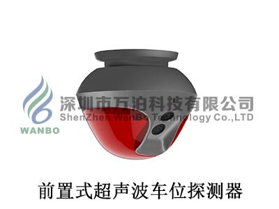【深圳万泊】供应超声波车位探测器/车位引导解决方案
