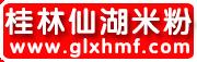 桂林全州县仙湖米粉厂
