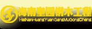 海南皇园钢木工程有限公司