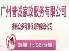 广州誉诚家政服务有限公司