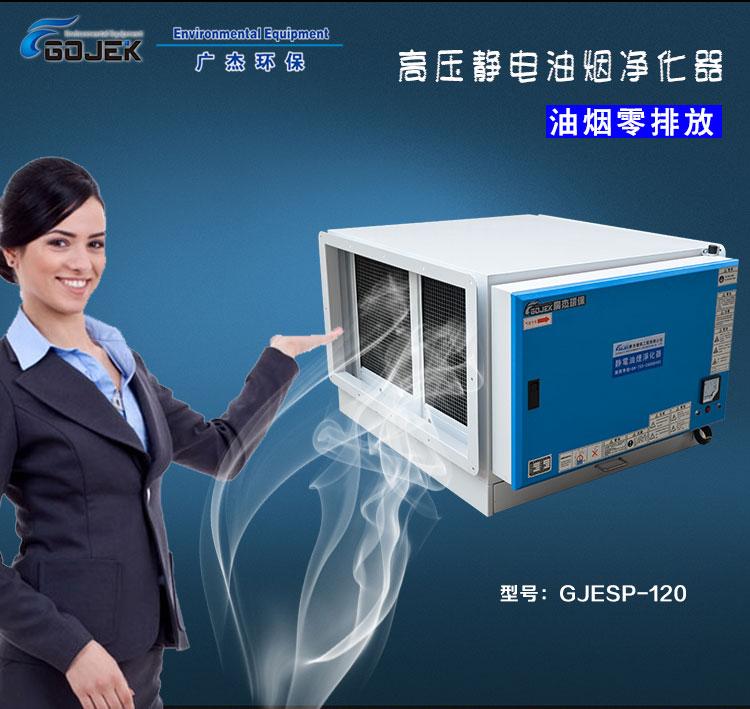 好的油烟净化器价格怎么样 油烟处理机设备