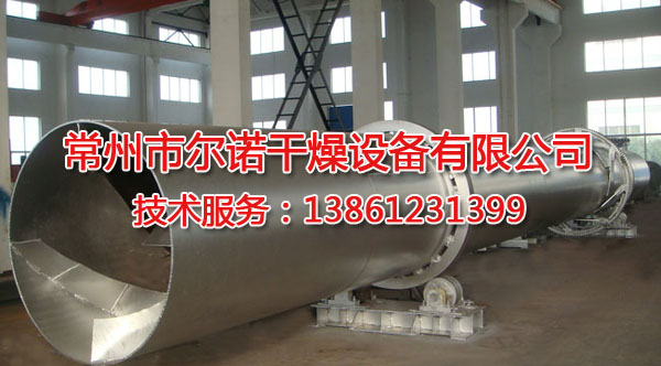 HZG回转滚筒干燥机 尔诺精工制造