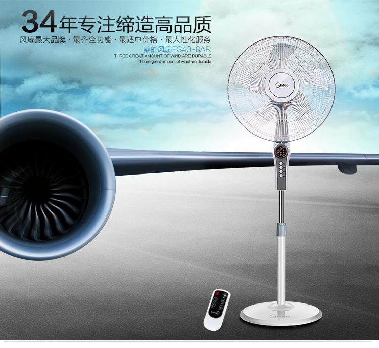 美的电风扇 fs40-8ar