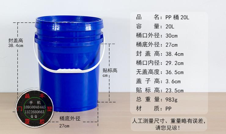20升美式塑料包装桶机油桶饲料桶肥料桶