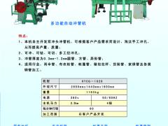 福建数控冲孔机供应商-湖南多功能自动冲管机