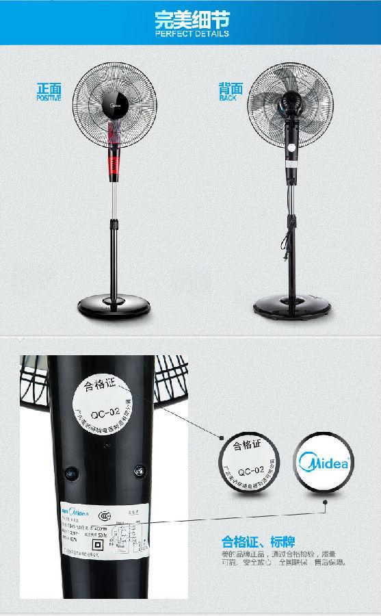 美的电风扇 fs40-10dr