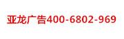 石家莊亞龍廣告制作有限公司