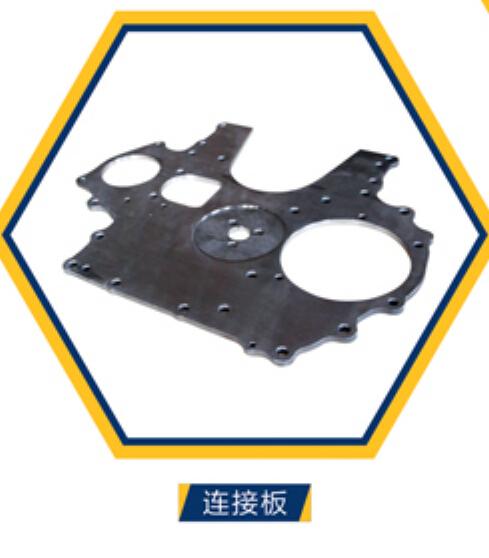 潍柴原厂配件—连接板
