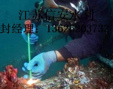 许昌市水下焊接切割工程公司(0)