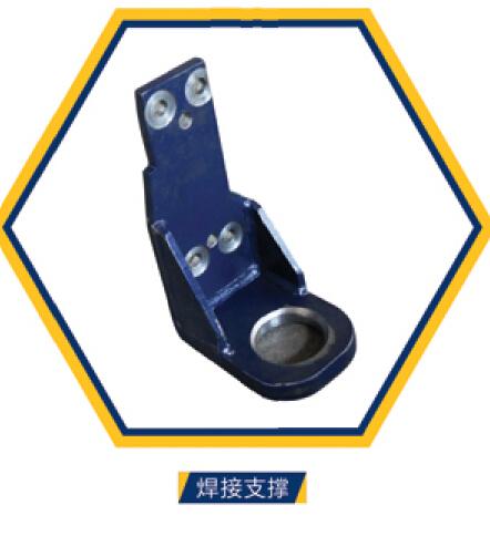 斯太尔原厂配件批发-焊接支撑