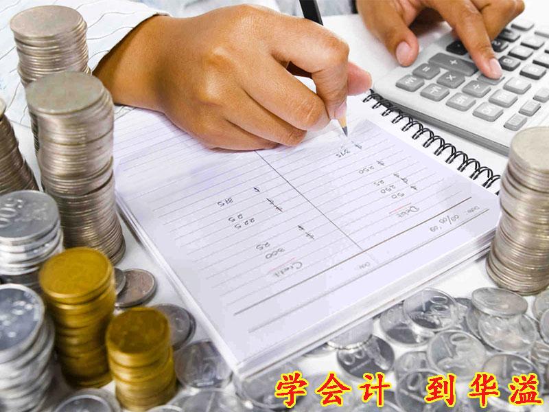 放心的会计 青海会计专业技术职称考前辅导