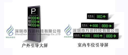 深圳哪里供应的无线地磁车位引导更好