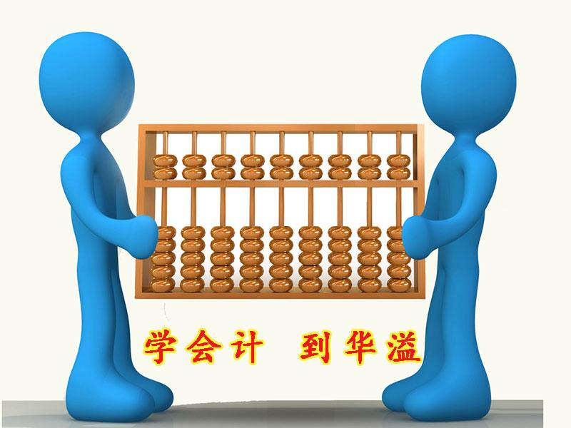 会计电算化培训学校 华溢会计培训_靠谱的企业内部财务培训机构