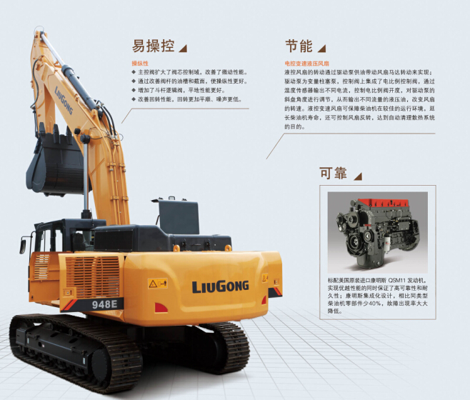 广西柳工挖掘机