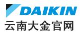 云南大金空调官网