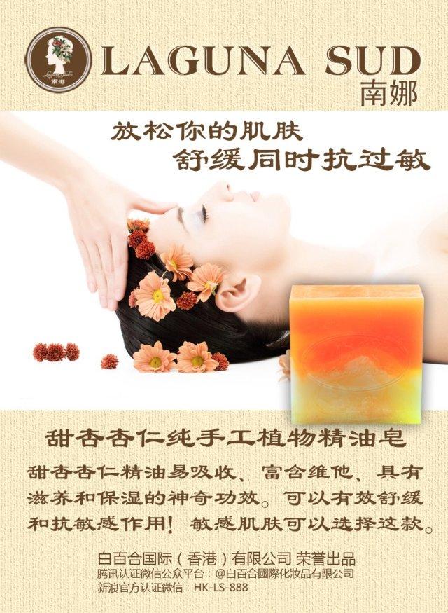 思彤商贸专业供应手工皂——精油皂哪里找